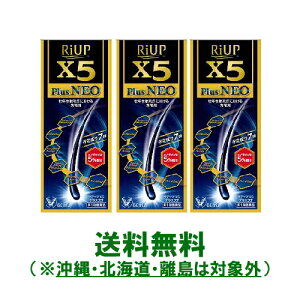リアップ X5プラスネオ60ml 3個セット