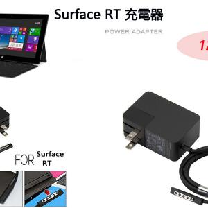 Microsoft Surface  Pro 1 / 2  充電器  BOLWEO 12V 2A 電源ACアダプター