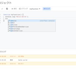 いつの間にかGoogleAppsScriptのエディタが変わっていた