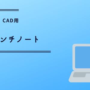CADが動く15インチノートの選定