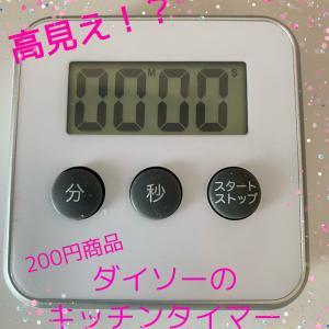 【子育てレポ】誤飲が怖いからボタン電池は使いたくない!単4のダイソーキッチンタイマー