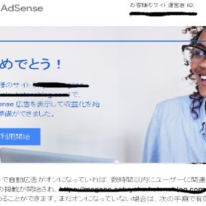 【雑記】無料版はてなブログでGoogle AdSense に3回の申請で合格しました!!