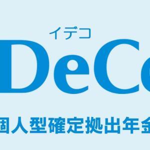 確定拠出年金(iDeCo)運用結果報告