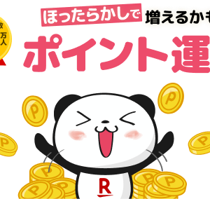 運用益7.6%達成!!楽天ポイント運用結果報告!!