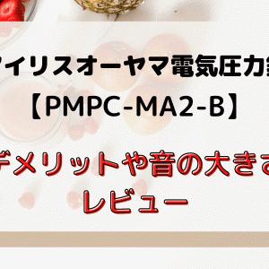 アイリスオーヤマPMPC-MA2-B口コミ評判!デメリットや音の大きさについても!