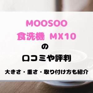 MOOSOO食洗機MX10の口コミや評判は?大きさや重さと取り付け方も紹介
