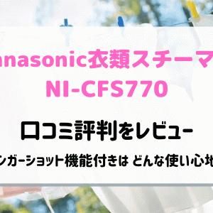 パナソニックNI-CFS770の口コミレビュー!ハンガーショット機能付きの評判は?