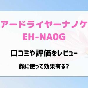 ヘアードライヤーナノケアEH-NA0Gの口コミ評判をレビュー!顔への効果は?