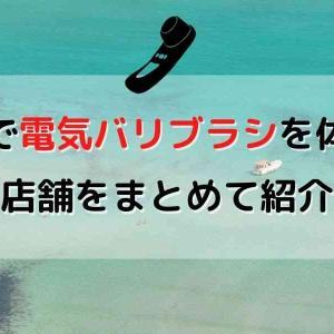 電気バリブラシが体験できる札幌の取扱店はどこ?旭川や函館もまとめて紹介!