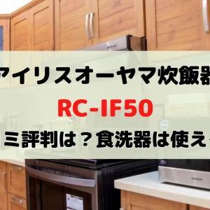 アイリスオーヤマ炊飯器RC-IF50の口コミや評価は?お手入れに食洗器は使える?