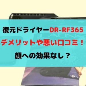 復元ドライヤーDR-RF365のデメリットや悪い口コミ!顔は効果なし?