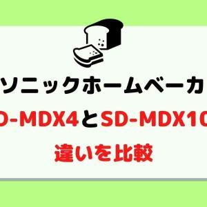 パナソニックSD-MDX4とSD-MDX102の違いは?価格や機能を比較!