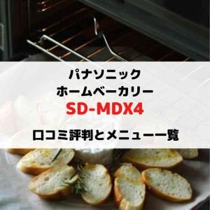 パナソニックホームベーカリーSD-MDX4の口コミや評判は?メニューも紹介!