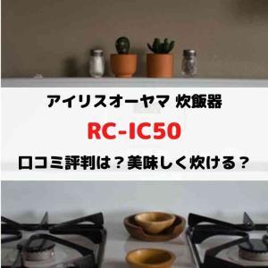アイリスオーヤマ炊飯器RC-IC50の口コミや評判をレビュー!美味しく炊ける?