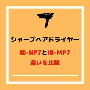 シャープ新作IB-NP7と型落ちIB-MP7の違いを比較!どっちがおすすめ?