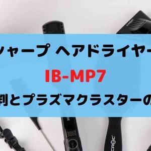 シャープドライヤーIB-MP7の口コミや評判は?プラズマクラスターの効果は?