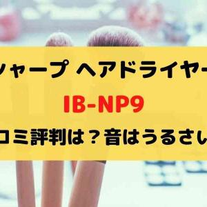 シャープドライヤーIB-NP9の口コミ評判をレビュー?音はうるさい?