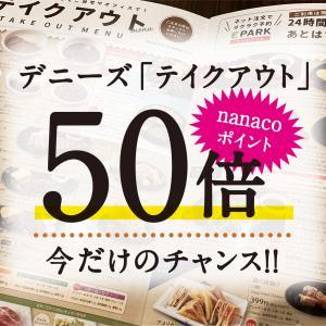 急げ!デニーズ【テイクアウト】nanacoポイントなんと50倍!