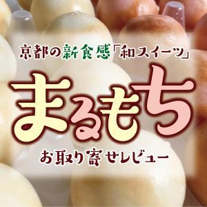 まるもち【お取り寄せ】サクッ!もちっ!の新食感|京都の和スイーツ