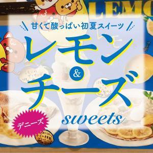 デニーズ新作【レモン&チーズ】甘くて酸っぱい初夏スイーツが登場!