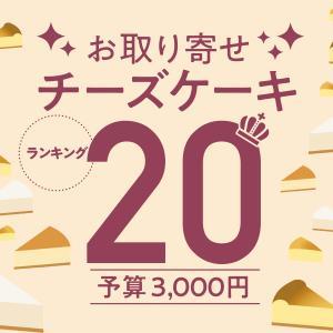 人気のお取り寄せチーズケーキランキング20【予算3,000円】