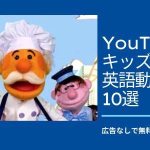 Youtube キッズにオススメの英語動画10選 おうち英語を楽しもう! 広告なしで視聴できる無料の方法も紹介