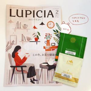 『ルピシアだより2月号』今月のお試しお茶2種。