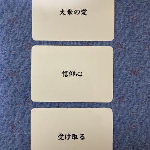 惟神カードは解説本を読んで、そのまま伝えるだけでいい。