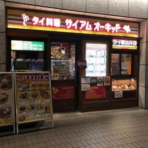 豊洲駅で食べられるタイ料理のお味は?【豊洲・サイアムオーキッド】
