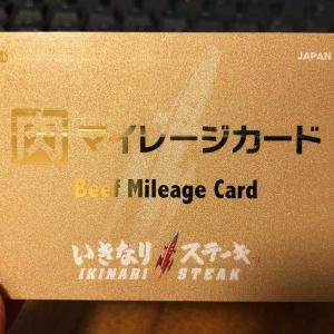 いきなりステーキ「ゴールドカード」失効記念(泣)写真一挙公開!!!