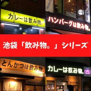 【2021年3月版】池袋で飲める「飲み物。」シリーズ6店舗一挙紹介!!!