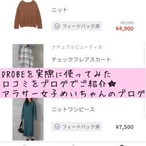 DROBEは評判通り、スタイリストが服を選んでくれる便利な試着サービスだった! 実際に使ってみた口コミをブログでご紹介★招待コードもあるよ!
