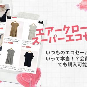 エアークローゼットで「スーパーエコセール」開催中!洋服が1,000円~と超お得価格!会員以外も購入可能!いつものエコセールより安いって本当!?セール会場をチェック!