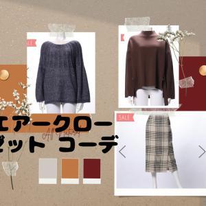 私に届いたエアークローゼット最新コーデご紹介★(12/25到着分)要望通り、ニットや厚手生地のスカートを送ってくれました!