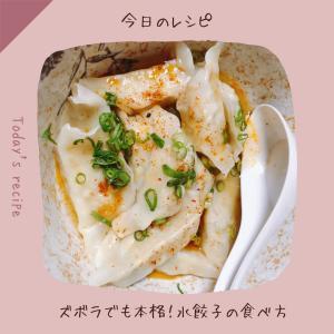 【ズボラさん必見!】冷凍餃子で超簡単♪本場中国風!?さっぱり美味な本格水餃子の食べ方レシピ!