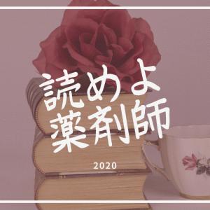 薬剤師にぜひ読んでほしい!オススメの書籍3冊紹介!(2020)