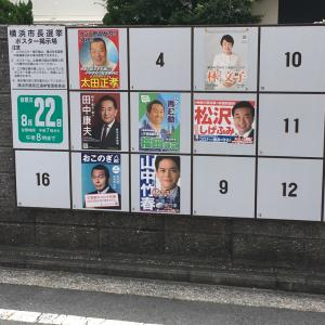 横浜市長選挙での家族間の違い