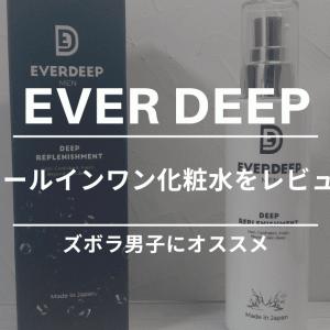 【シンプル時短】EVERDEEP オールインワン化粧水をレビュー