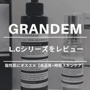 グランディム L.Cシリーズが脂性肌にオススメすぎる【高品質×時短スキンケア】