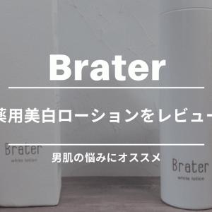 【レビュー】男肌の悩みにはBrater 薬用美白ローションがオススメ