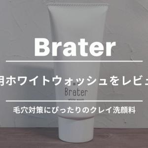 【レビュー】Brater 薬用ホワイトウォッシュが気になる毛穴対策にオススメ