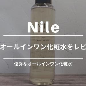 【レビュー】Nileオールインワン化粧水の口コミがすごいので実際に使ってみた