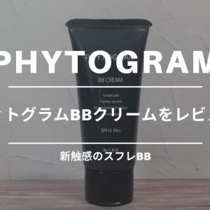 フィトグラム メンズ用BBクリームをレビュー【口コミや使用感など】