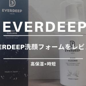 【高保湿×時短】EVERDEEP 洗顔フォームをレビュー【スキンケア】