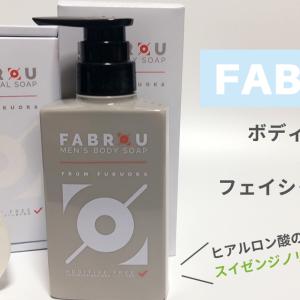 【FABROU】メンズボディソープ&フェイシャルソープを使ってみた【口コミ】