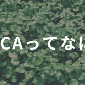 話題のCICA(シカ)って何?ツボクサやマデカソなど違いを分かりやすく解説