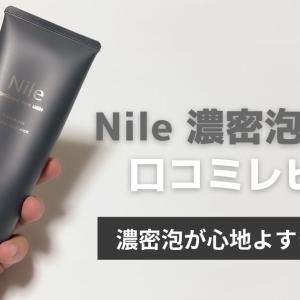【レビュー】Nile 濃密泡洗顔の口コミがすごいので実際に使ってみた