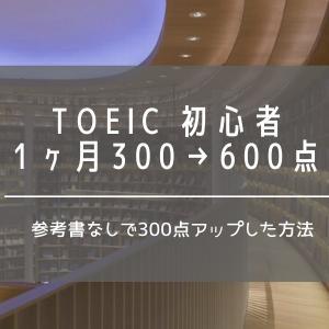 【TOEIC】600点は簡単なレベル?1ヶ月で楽々クリア勉強法紹介