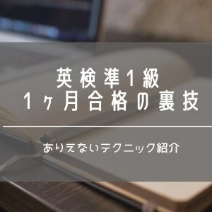 【英検準1級】1ヶ月裏ワザ合格する対策[ありえない勉強法]・リスニングもOK