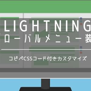 lightning pro|グローバルメニューのフォントサイズ・フォント変更|cssカスタマイズ・コード付